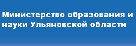 Министерство образования Ульяновской обл.