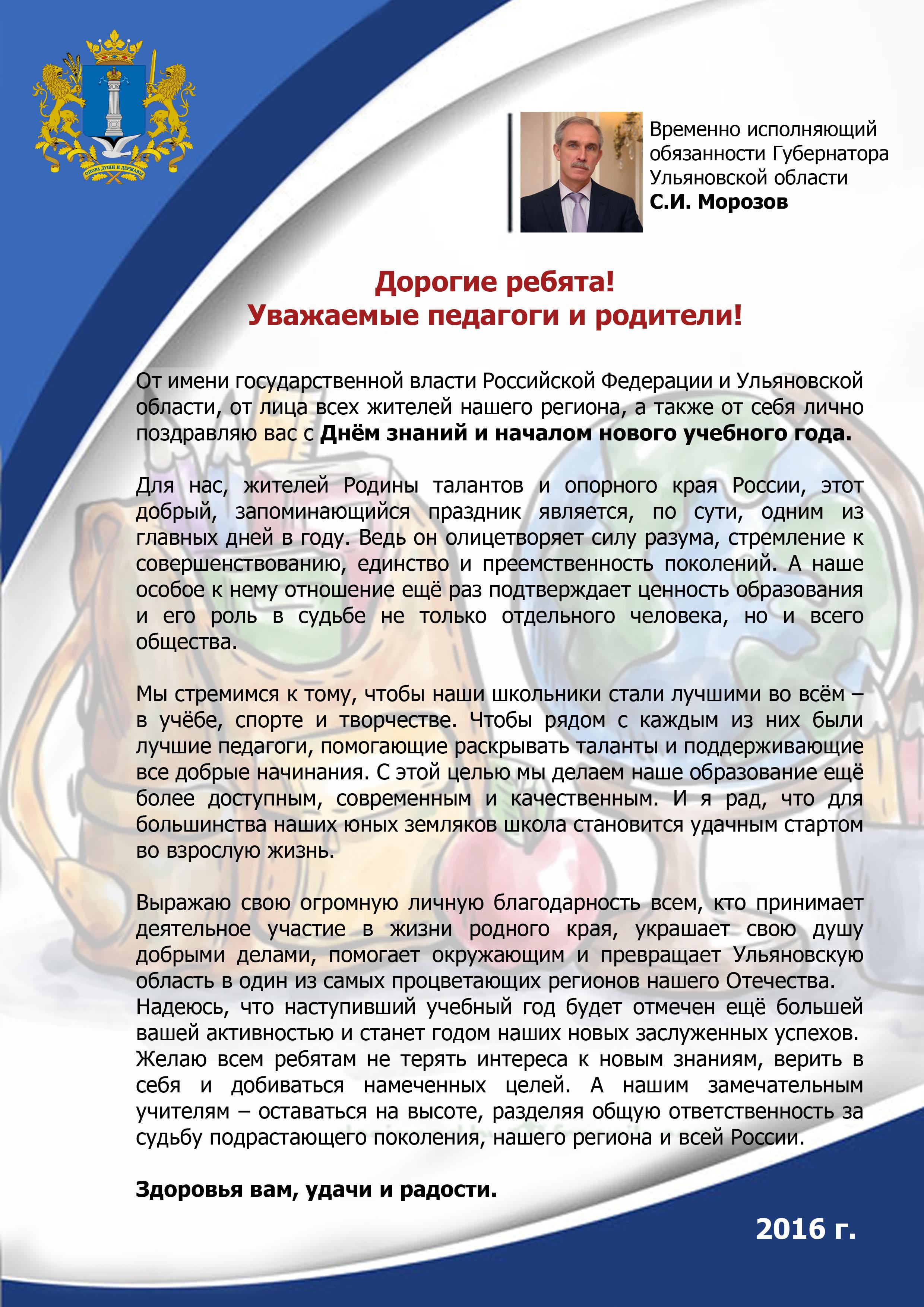 Поздравление губернатору ульяновской о