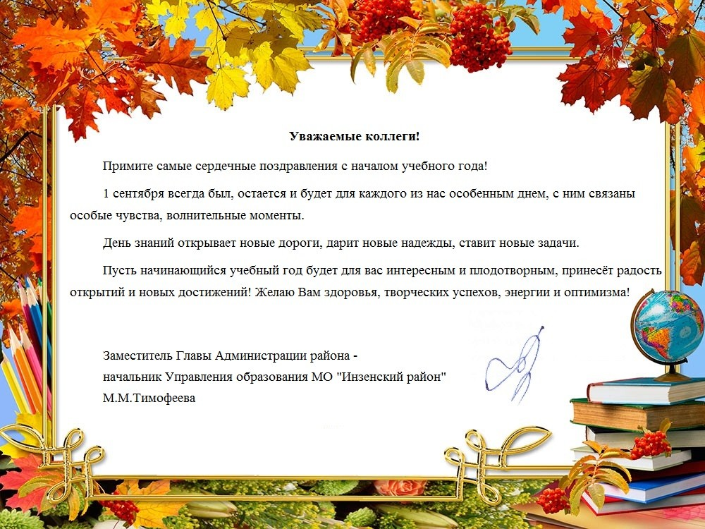 Поздравление начальника отдела образования с 1 сентября 9